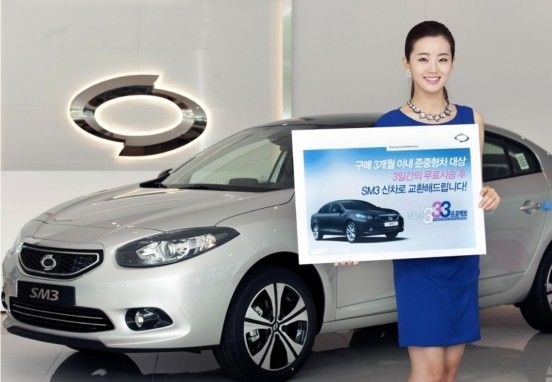 """Renault-Samsung-to-Tempt-Car-Buyers-with-""""SM3-333-Project""""-Trade-in-Program"""
